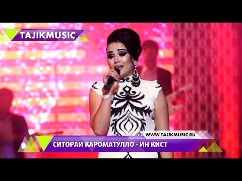 Ситораи Кароматулло - Ин кист Консерт