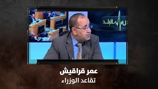 عمر قراقيش - تقاعد الوزراء - نبض البلد
