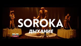 SOROKA - Дыхание