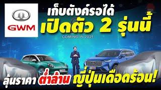 GWM Thailand เปิด2รุ่นนี้ขาย 2021 รถยนต์ไฟฟ้า100% Ora Good Cat, HAVAL H6 รอ Great Wall ประกาศราคา