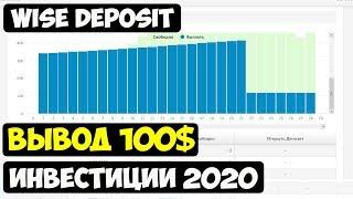 Вывод 100$ из Wise Deposit || Куда инвестировать деньги в 2020 || Получение пассивного дохода