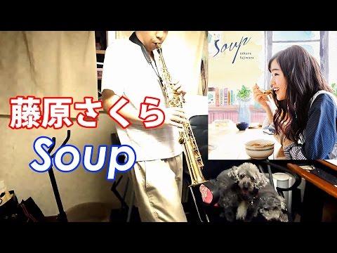 Sakura Fujiwara - Soup - Soprano Saxophone Cover