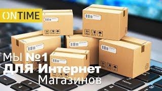 ONTIME Лучшая Курьерская Служба Для Интернет Магазинов(, 2018-04-03T16:00:03.000Z)