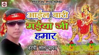 Hardi Lal Yadav का हिट देवी गीत - आईल बारी मईया जी हमार - 2017 New Hit Bhakti Song
