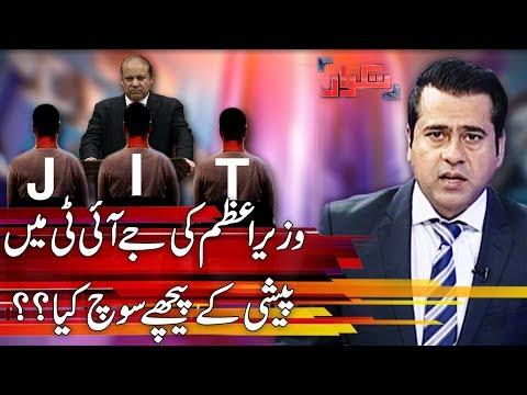 Takrar 12 June 2017 | Express News