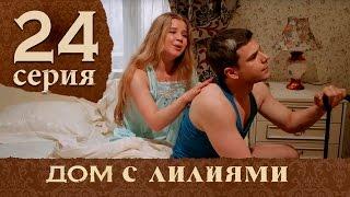 Дом с лилиями. Серия 24. House with lilies. Episode 24.
