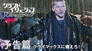 大ヒット上映中! http://grandillusion.jp/ 全世界3億ドル突破のメガヒ...