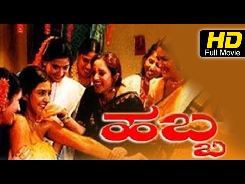 Habba – ಹಬ್ಬ 1999 | Feat.Vishnuvardhan, Jayaprada | Watch Family & Drama Full Kannada Movie