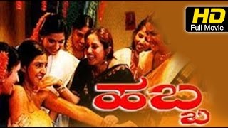 Habba – ಹಬ್ಬ 1999 | Feat.Vishnuvardhan, Jayaprada | Watch family & Drama Full Kannada Movie