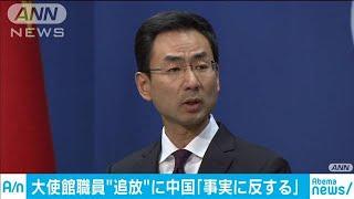 中国「事実に反する」大使館職員の米国外追放に反論(19/12/17)