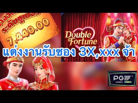 ปั่นสล็อต ค่าย PG เกมส์ Double Fortune