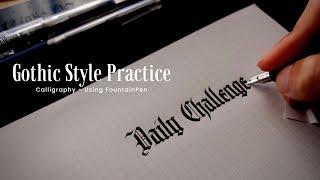 万年筆でゴシック体を練習しよう Gothic Style Words Practice with Fountain Pen