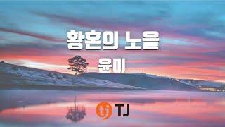 [TJ노래방] 황혼의노을 - 윤미 / TJ Karaoke