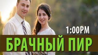 Брачный пир - Денис и Вика Part 1