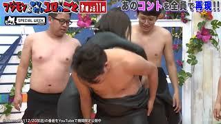 かまいたちのコント再現!朝日奈央のウェットスーツ脱がしに躊躇! |フ...