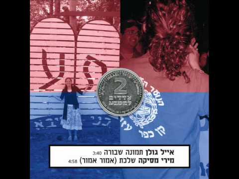 אייל גולן תמונה שבורה Eyal Golan