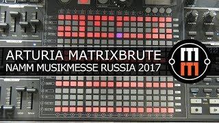 Arturia Matrix Brute - синтезатор (NAMM Musikmesse Russia 2017)
