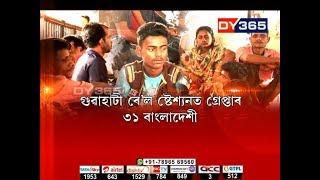 গুৱাহাটী ৰে'ল ষ্টেশ্যনত গ্ৰেপ্তাৰ ৩১ বাংলাদেশী || 31 Bangladeshis held at Railway Station, Ghy