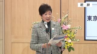令和元年度東京都女性活躍推進大賞贈呈式ダイジェスト版