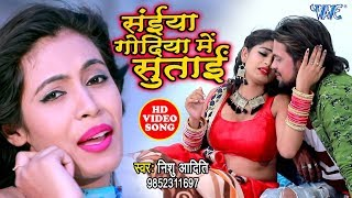इस ठंडी में गर्मी के एहसास के लिए एक बार वीडियो जरूर देखे - Saiya Godiya Me Sutai - Nishu Aditi