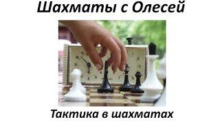 Тактика в шахматах. Урок 01 (часть 4)
