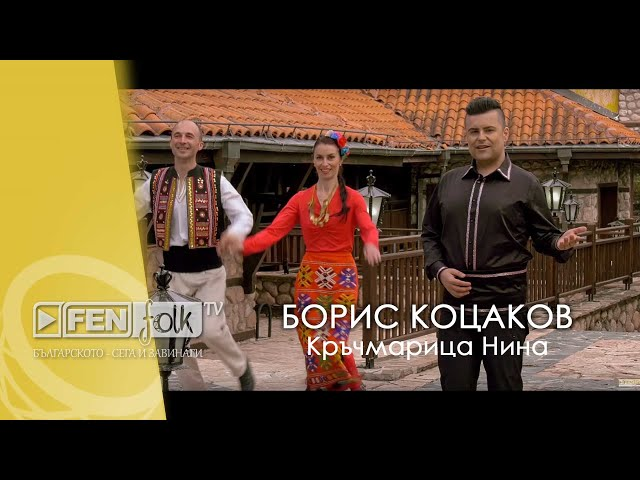 БОРИС КОЦАКОВ - Кръчмарица Нина / BORIS KOTSAKOV - Krachmaritsa Nina