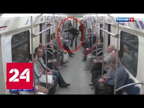Самые опасные места в метро. Как не стать жертвой карманников - Россия 24