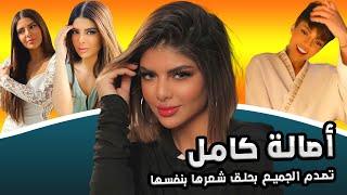 شاهد مذيعة mbc3 أصالة كامل تصدم الجميع بحلق شعرها بنفسها وشهد والدتها وعمرها الحقيقي