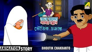 Bhoutik Chakranto | Kana Mamar Gapper Jhuli | Bangla Cartoon