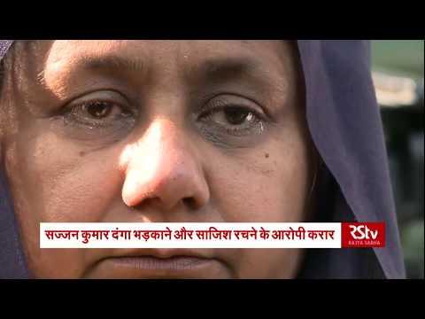 Sajjan Kumar gets life term in 1984 riots case