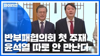 문 대통령, 공정사회 반부패협의회 첫 회의 주재...윤석열 따로 안 만난다 / YTN