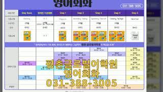 안양영어회화,평촌영어회화,내일배움카드,금정영어학원,생활…