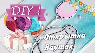 DIY ! Открытка Беймакс   Baymax Своими руками   Сюрприз   Подарок на день рождения подруге / другу