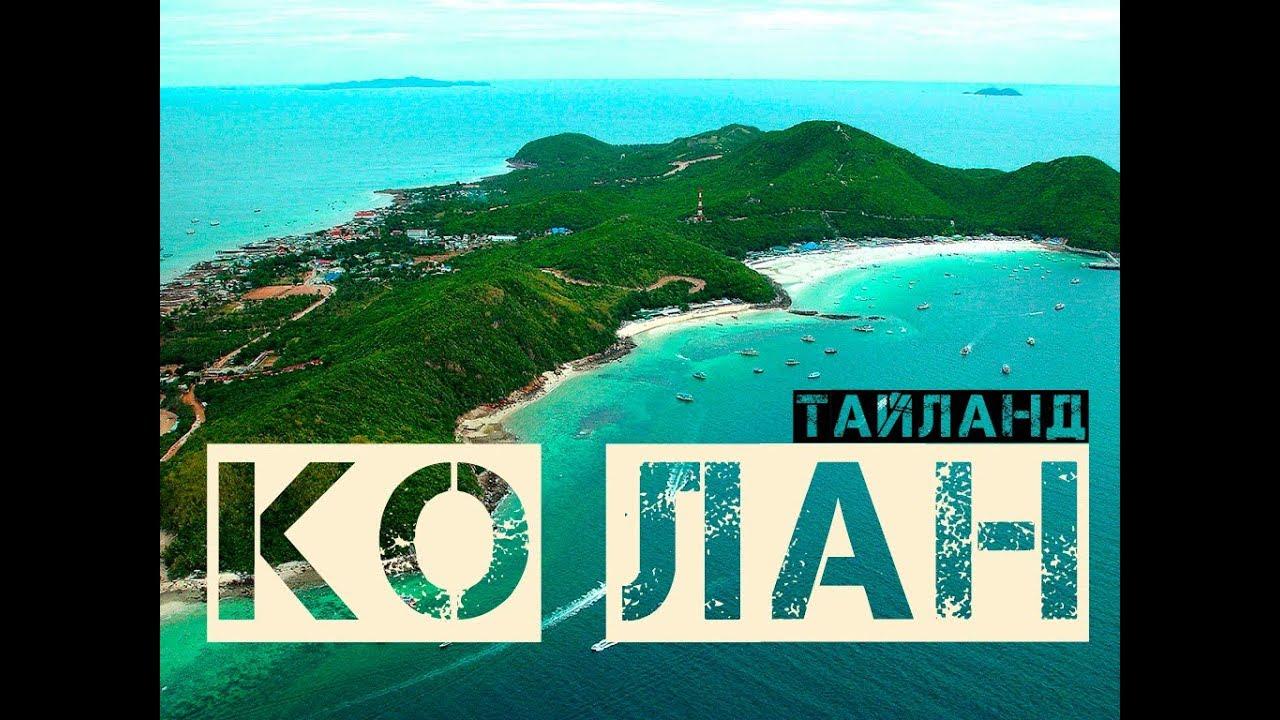 Остров Ко Лан – лучший пляжный отдых в Паттайе! Тайланд 2019