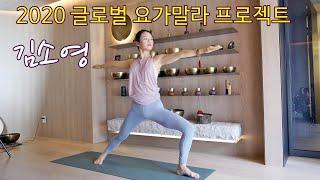 2020 제13회 글로벌 요가말라 프로젝트-김소영 마스…