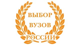 Выбор вузов России 2015