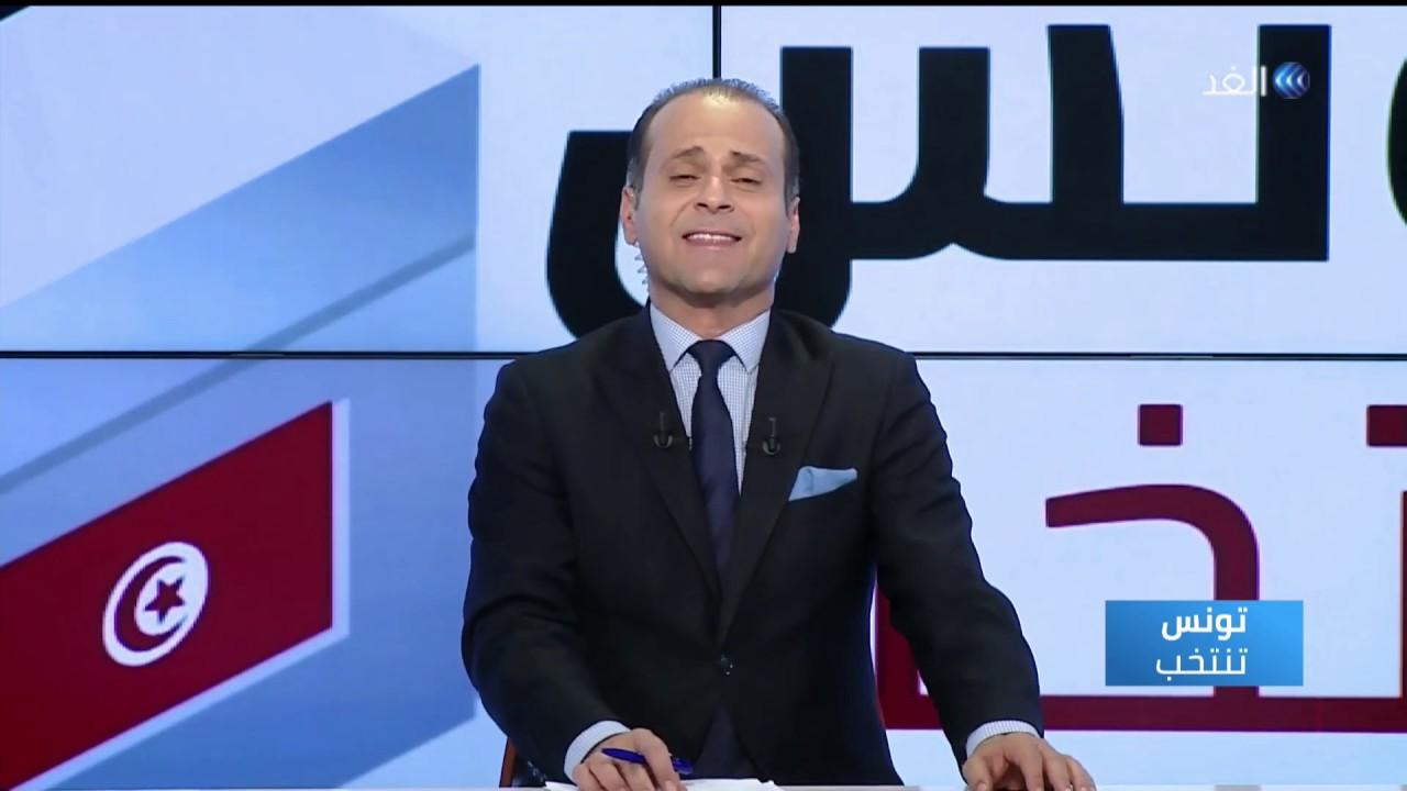 قناة الغد:تونس تنتخب   بداية مرحلة الصمت الانتخابي