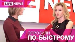 Гость Юлианна Караулова (Блиц-опрос)