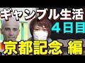 【競馬】ギャンブル生活4日目〜白熱の京都記念 編〜