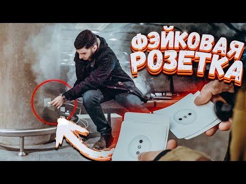 Фейк Розетка - наклейка пранк / Наклеил розетку в здании аэропорта / Вджобыватели