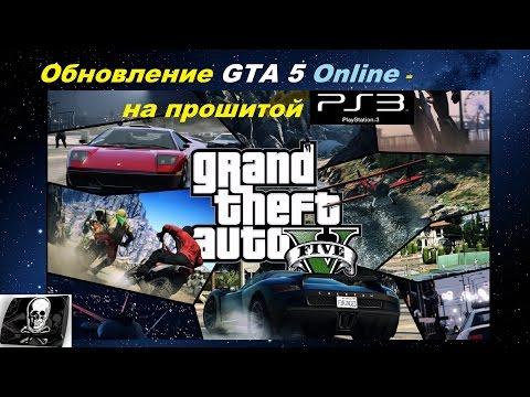 Обновление GTA 5 Online - на прошитой PS3 ! ! ! - Пошагово!