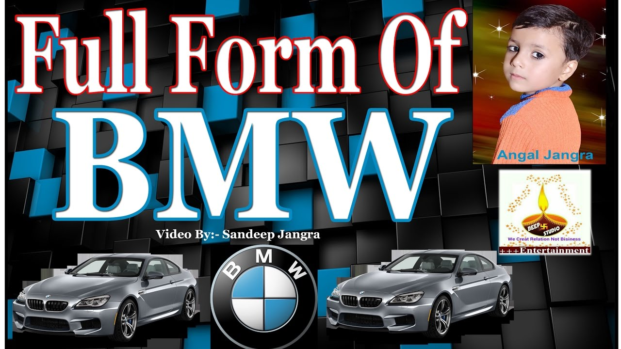 Full Form Of Bmw Name Meaning Only For Sarkari Nokari सरक र न कर