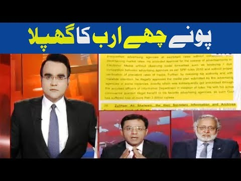Be Neqaab | 24 October 2017 | Abb Takk News