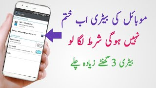 Best app for battery saving || you should try