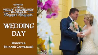 Свадьба Натальи и Никиты. Фотограф на свадьбу в Николаеве Виталий Саржевский.