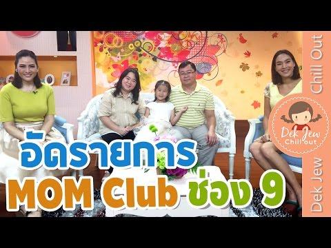 เด็กจิ๋วไปอัดรายการช่อง 9 Mom Club [N'Prim W336]