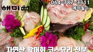 서귀포 생선회 맛집은? 여기지! [해미원]