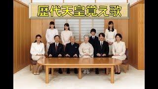 歴代天皇覚え歌 暗記 2億4千万の瞳 高校日本史