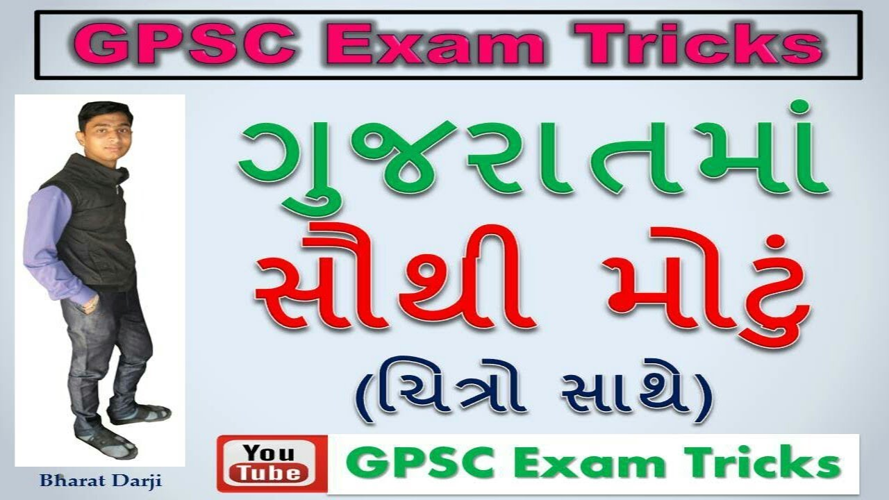 Gujaratma Sauthi Motu | General knowledge in Gujarati | Gk in Gujarati |  Janva jevu | Janral Nolej by GPSC Exam Tricks