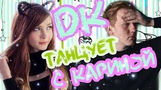 DK и Карина стримерша танцуют / Танцы DK и Карины